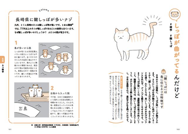 第六章 ネコ雑学:書籍「飼い主さんに伝えたい130のこと ネコがおしえるネコの本音」