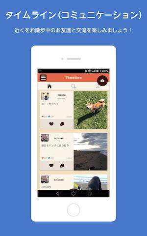 Fanimalアプリのコミュニケーション機能