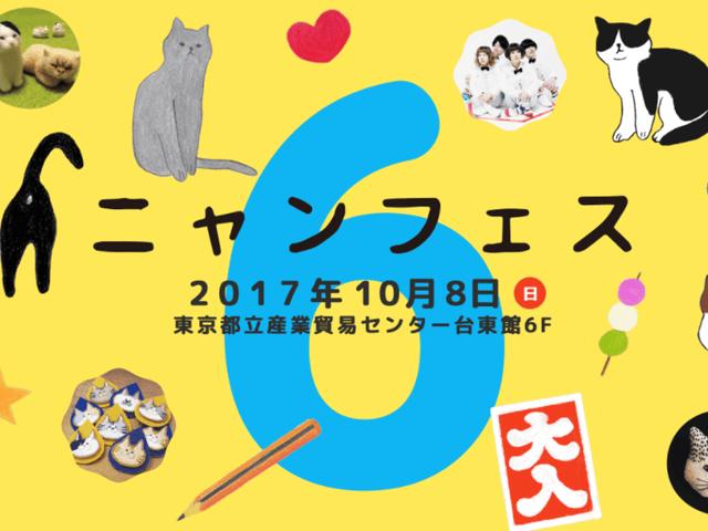 猫作品と猫好きな人々が集まる「ニャンフェス6」10月に開催決定
