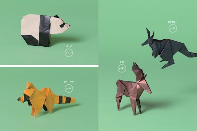 カンガルーやシカの折り紙 by 書籍「動物のおりがみ」