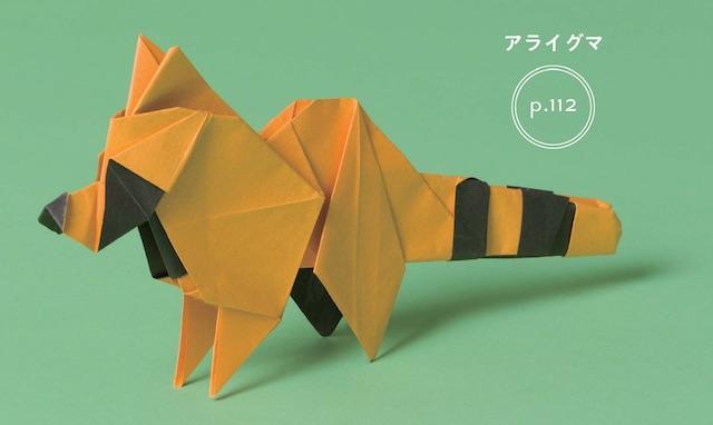 アライグマの折り紙 by 書籍「動物のおりがみ」