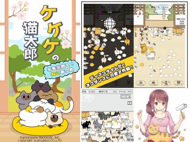 猫の毛を集めてまったり遊ぶゲームアプリ「ケケケの猫太郎」