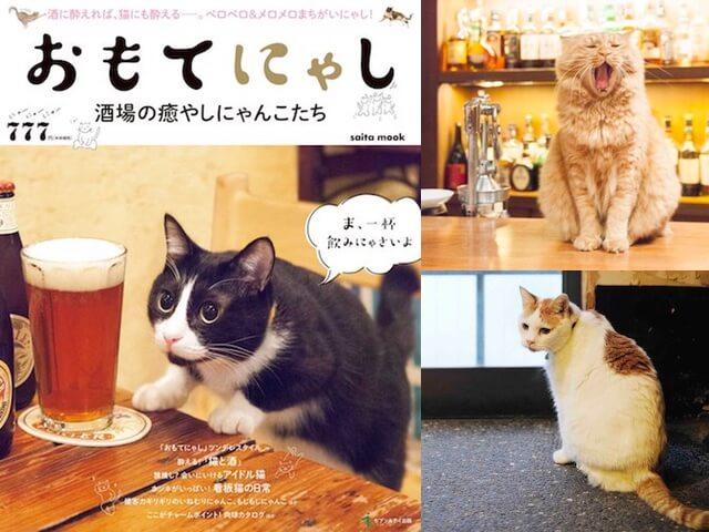 東京ドームシティの仮想空間に酒場の看板猫たちが登場するニャ