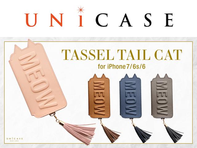 ネコ耳とふさふさ尻尾が付いた可愛いiPhoneケースがUNiCASE BLUE LABEL(ブルーレーベル)から8月末に発売