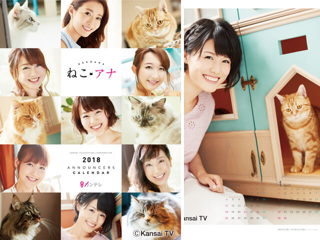 猫×女子アナのカレンダー「ねこ・アナ」が関西テレビから発売決定