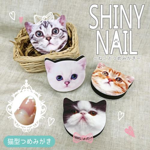 可愛い猫型の爪磨き「シャイニーネイル(SHINY NAIL)」