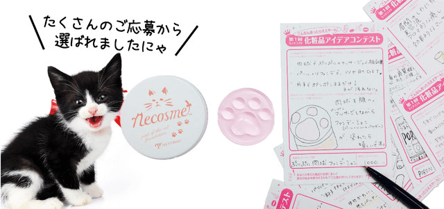 化粧品アイデアコンテストの企画を商品化した「ぷにぷに猫の手ファンデ」