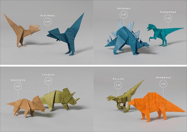 ティラノサウルスやトリケラトプスの折り紙 by 書籍「恐竜のおりがみ」