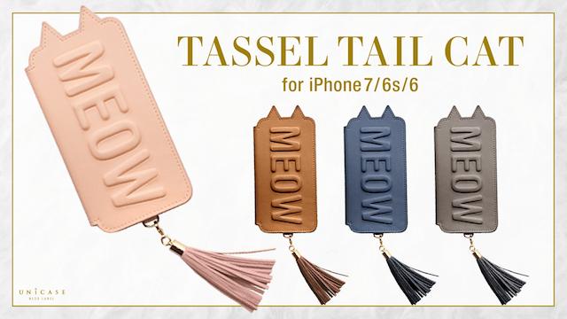 猫耳付きiPhoneケース「Tassel Tail Cat for iPhone7/6s/6」