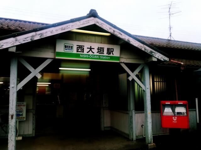 養老鉄道 西大垣駅