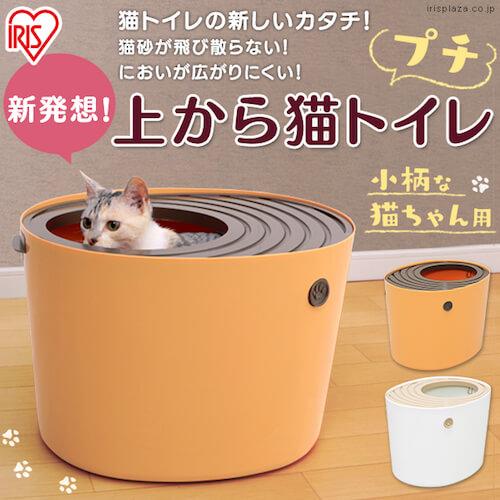 小さい猫用のトイレ「上から猫トイレ プチ」