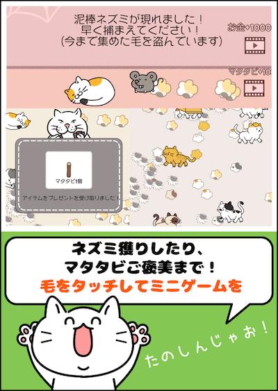 ケケケの猫太郎はミニゲームも搭載