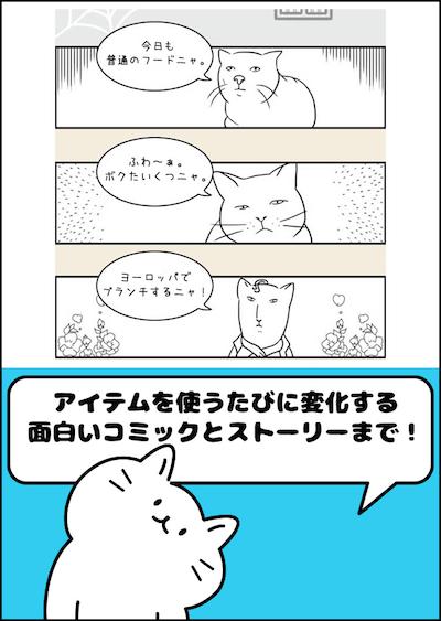 ケケケの猫太郎のストーリーとエピソード