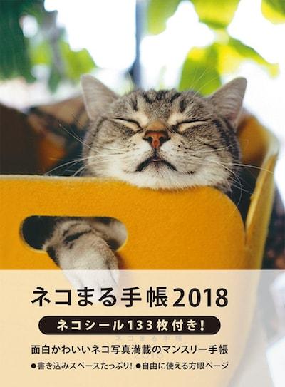 猫好きのための手帳、2018年版「ネコまる手帳」