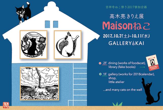 高木亮きりえ展「Maisonねこ」(メゾンねこ)
