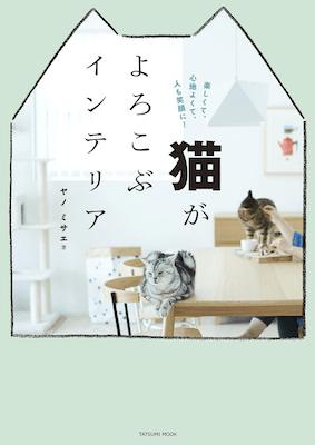 書籍「猫がよろこぶインテリア」