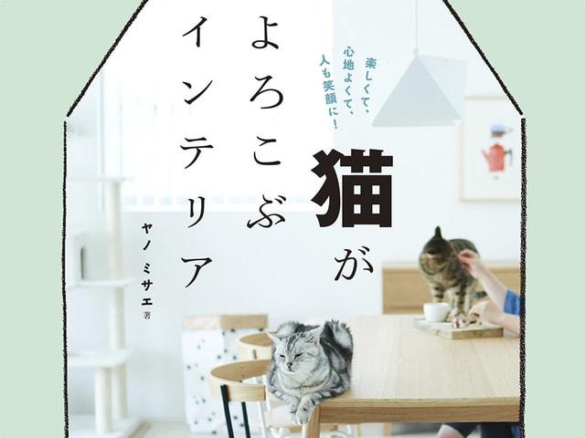 実例が詰まったフォトブック「猫と暮らす住まいのアイデア」