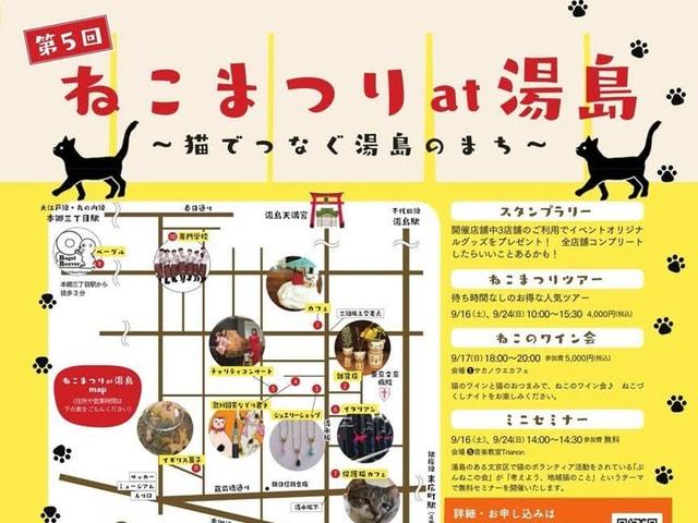 下町の猫イベント「第5回ねこまつり at 湯島」が9/12から開催
