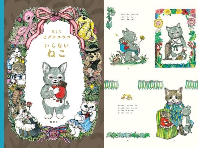ヒグチユウコさんの新作絵本「いらないねこ」が発売、原画展も開催中
