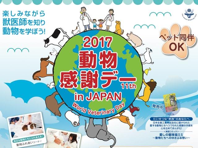 獣医師の仕事について学べる「2017動物感謝デー」9/30に駒沢公園で開催