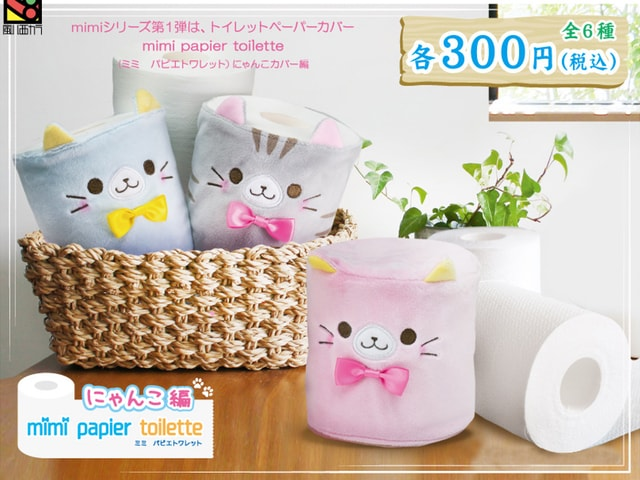 1個300円、猫のトイレットペーパーカバー、「mimi papier toilette」(ミミ パピエトワレット)がカプセルトイになって登場