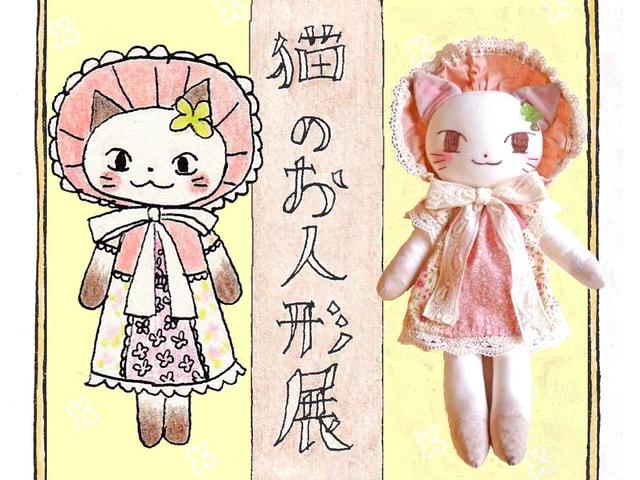 猫の人形をテーマにした作家2名による合同作品展「猫のお人形展」