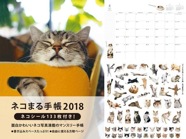 投稿誌「ネコまる」の猫写真が満載、2018年版「ネコまる手帳」が発売