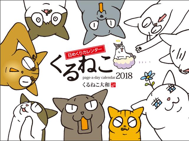人気の猫マンガ「くるねこ」の2018年カレンダー