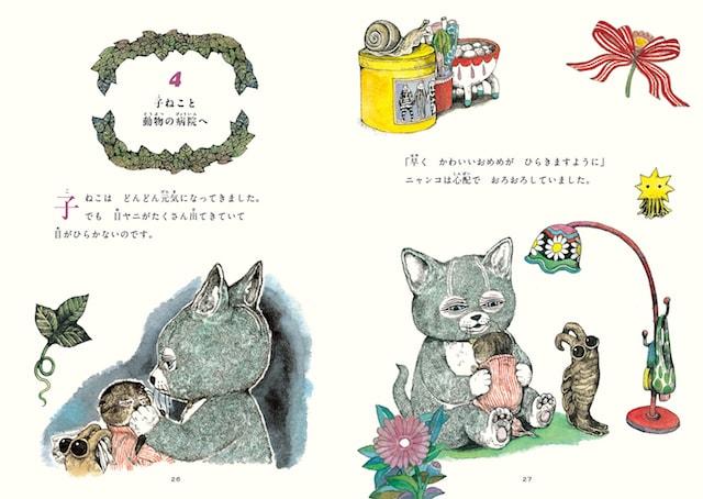 絵本「いらないねこ」の中身、26〜27ページ
