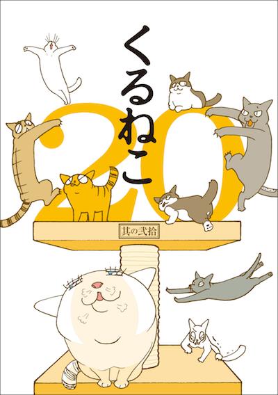 人気の猫マンガ「くるねこ」単行本20巻の表紙