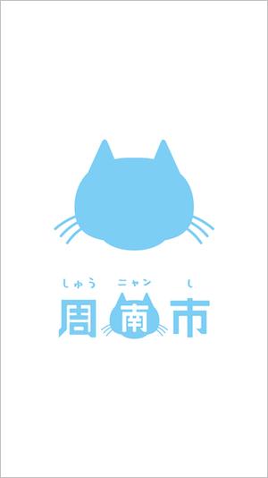 しゅうニャン市、猫のスマートフォン用壁紙1