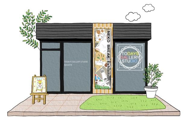 新栄町にオープン予定のギャラリー「TODAYS GALLERY STUDIO NAGOYA」外観イメージ