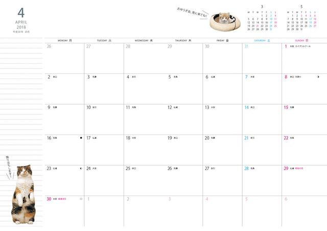 ネコまる手帳の月間スケジュールページ