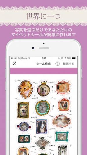 iPhoneアプリ、「PETLABEL(ペットラベル)」のシール作成イメージ