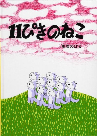 「11ぴきのねこ」