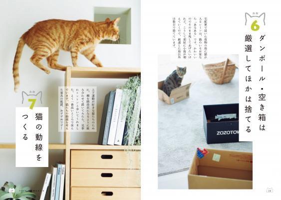 猫も人も心地よく暮らせる「10の法則」