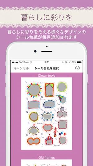 iPhoneアプリ、「PETLABEL(ペットラベル)」のシール台紙デザイン