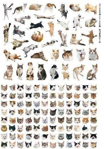 ネコまる手帳に付属する133枚のネコシール