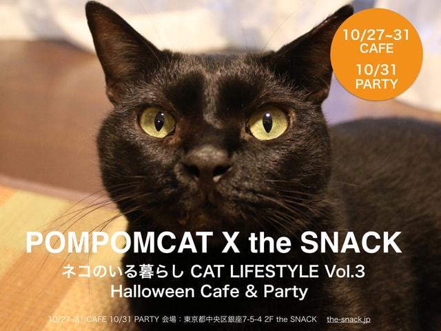 猫×お洒落なライフスタイルPOMPOMCAT「猫のいる暮らし展」第3弾が銀座で開催