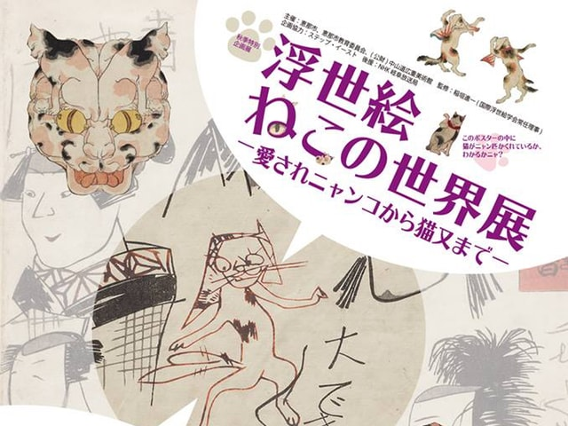 浮世絵ねこの世界展-愛されニャンコから猫又まで in 中山道広重美術館