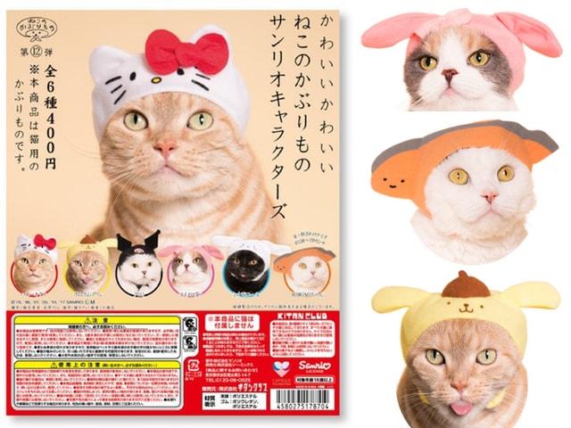 猫の被りものシリーズ、最新作はハローキティやサンリオキャラクターズ