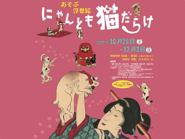 「あそぶ浮世絵 にゃんとも猫だらけ」宮崎県立美術館で10/28〜開催