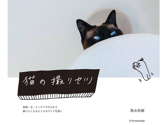 飾りたくなるような写真を撮る!猫の撮影テクニック本「猫の撮リセツ」