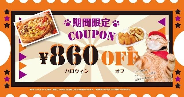 ピザハットのピザが860(ハロウィン)円OFFになるクーポン