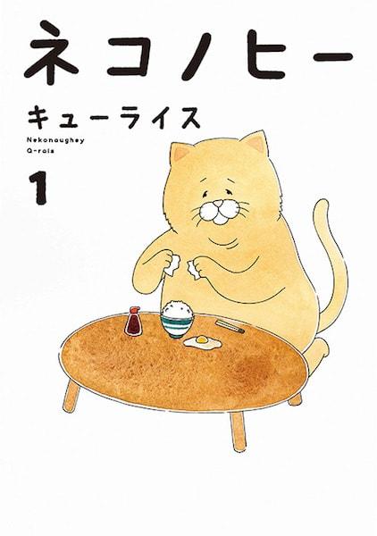 人気猫漫画「ネコノヒー」1巻