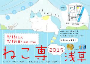 猫をテーマにしたイベント「猫専」が7/18から浅草で開催