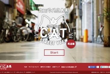 猫の視点で見たストリートビューが登場!