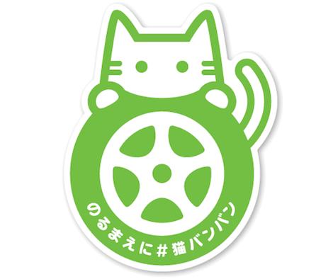冬に多い事故から猫を救う「猫バンバン」プロジェクトに注目!