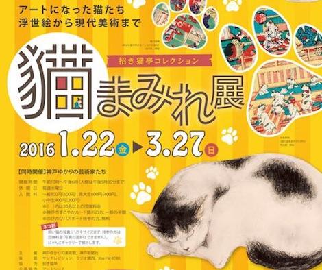 猫まみれ展 神戸ゆかりの美術館