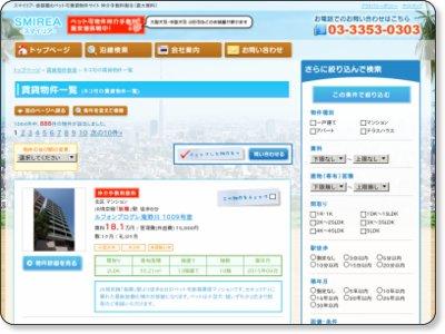 首都圏のペット可賃貸物件サイト